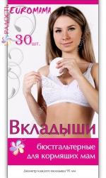 Вкладыши одноразовые для бюстгальтера Euromam 30 шт.